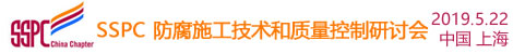 SSPC:防腐施工技术和质量控制 研讨会