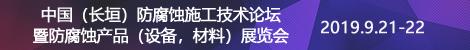 中国(长垣)防腐蚀施工技术论坛 暨防腐蚀产品(设备,材料)展览会